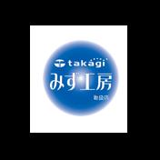 TAKAGI水工房取扱店