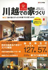 雑誌「川越での家づくり」