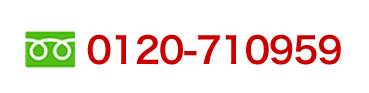 0120-710959